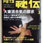 月刊「秘伝」に覚技が紹介されました