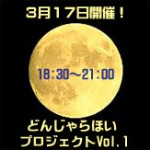3月17日(月・夜)開催!どんじゃらほいプロジェクト Vol.1