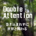 2月1日開催!「ダブルアテンション」Vol.2