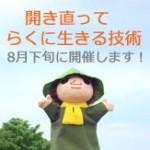 【開き直ってらくに生きる技術】8月下旬開催!