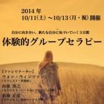 2014年度【体験的グループセラピー】伊豆で開催!