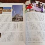 雑誌「スターピープル」にグルジェフについての記事を書きました