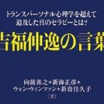 お知らせ!いよいよ【吉福伸逸の言葉】が明日発売!