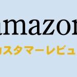 【吉福伸逸の言葉】にすばらしいカスタマーレビューが!