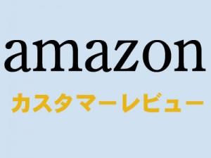 アマゾンカスタマーレビュー