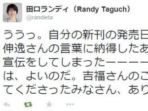 田口ランディさんがツイートしてくれました